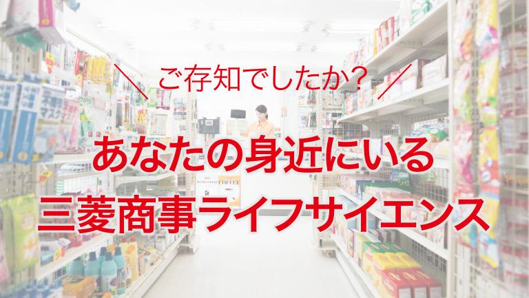 三菱 商事 ライフ サイエンス 株式 会社
